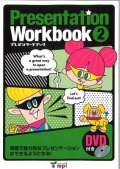 Presentation Workbook 2  本DVD付