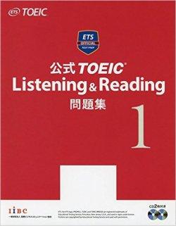 画像1: 公式TOEIC Listening & Reading 問題集1