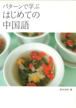 画像1: パターンで学ぶはじめての中国語