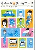 イメージ@チャイニーズ-イラストで学ぶ中国語