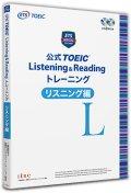 公式TOEIC Listening & Reading トレーニング リスニング編