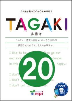 画像1: TAGAKI20