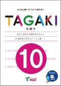 TAGAKI10