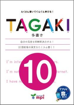 画像1: TAGAKI10