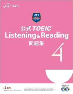 画像1: 公式TOEIC Listening & Reading問題集4