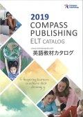 コンパス・パブリッシング 最新英語教材カタログ