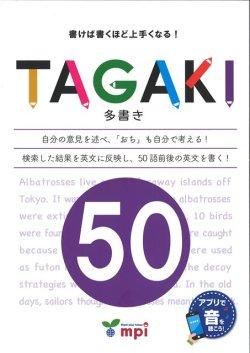 画像1: TAGAKI50