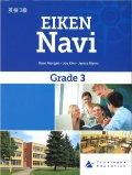 EIKEN NAVI Grade3