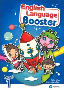 画像1: English Language Booster Level 1 with CD