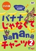 バナナじゃなくてbananaチャンツ2 DVD