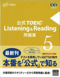 画像1: 公式TOEIC Listening & Reading問題集VOL.5