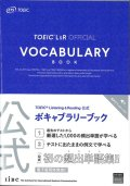 TOEIC L&R Official Vocabulary Book