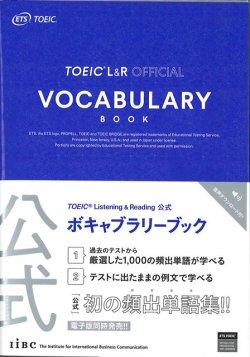 画像1: TOEIC L&R Official Vocabulary Book