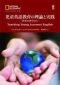 児童英語教育の理論と実践-世界の教室から(日本語版)