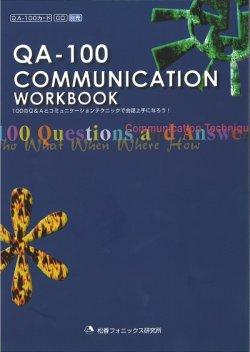 画像1: QA100 Communication Workbook