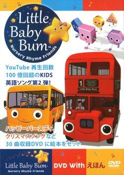画像1: Little Baby Bum 2  DVD& Book