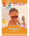 Super Simple Songs DVD: Bath Song