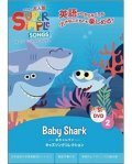 Super Simple Songs DVD: Baby Shark