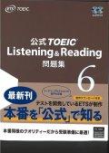 公式TOEIC Listening & Reading問題集VOL.6