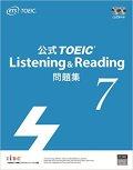 公式TOEIC Listening & Reading問題集VOL.7