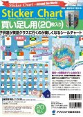 Sticker Chart 買い足し用(20枚入り)