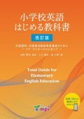 小学校英語はじめる教科書 改訂版