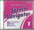Speech Navigator 1 CD