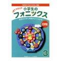 小学生のフォニックス本3CD付