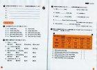 内容チェック!2: はじめてのTOEIC受験・やさしい英文法25-Primary Grammar Lessons for the TOEIC Test