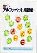 mpiのアルファベット練習帳