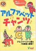 アルファベットチャンツ本CD付