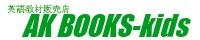 AK BOOKS-kids