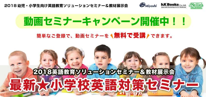 幼児・小学生向け英語教育ソリューションセミナ