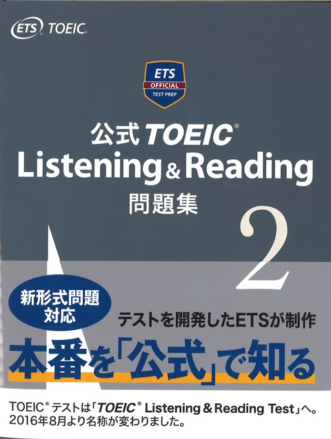 toeic 公式 問題 集 3 音声