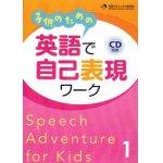 画像: 子どものための英語で自己表現ワーク本1