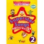 画像: Superstar Songs 2 絵本CD付き
