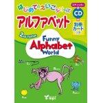画像: Funny Alphabet World 2nd Edition はじめてのえいごシリーズアルファベット