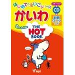 画像: The Hot Book 2nd Edition はじめてのえいごシリーズかいわ