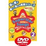 画像: Superstar Songs 2 DVD