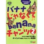 画像: バナナじゃなくてbananaチャンツ2本CD付き
