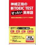 画像: 神崎正哉の新TOEIC TEST ぜったい英単語