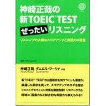 画像: 神崎正哉の新TOEIC TEST ぜったいリスニング
