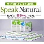 画像: Speak Natural スピークナチュラル