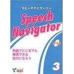 画像: Speech Navigator 3 本