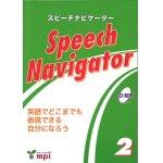 画像: Speech Navigator 2 本