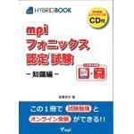 画像: mpiフォニックス認定®試験-知識編