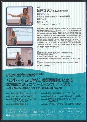 画像2: パントマイムに学ぶ英語講師のための非言語コミュニケーション力アップ法
