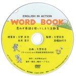 画像: 思わず英語を使ってしまう活動集DVD第1巻Word Book
