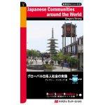 画像: 【Macmillan Read Smart Readers】Japanese Community Around the World グローバル日系人社会の実像