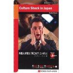 画像: 【Macmillan Read Smart Readers】Culture Shock in Japan 外国人が見た「何これ?ニッポン」